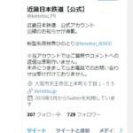 twitter.com-iPhone-XR-XS-Max-414x896.png